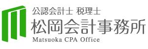 公認会計士 税理士 松岡会計事務所